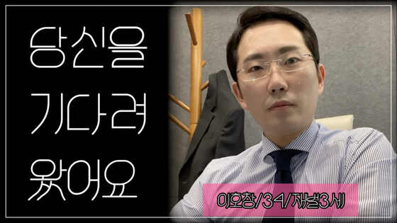 Lee's other persona Lee Ho-chang, a wealthy third-generation conglomerate businessman. [SCREEN CAPTURE]