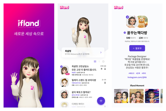 Users of ifland can start the experience by customizing their avatars and choosing from a list of meet--ups that have been set up by other users. [SK TELECOM]