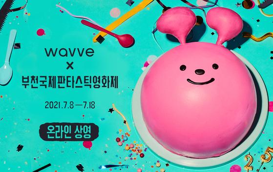 Korean OTT platform Wavve is hosting an online screening event for the Bucheon International Fantastic Film Festival from July 9 to July 18. [WAVVE]