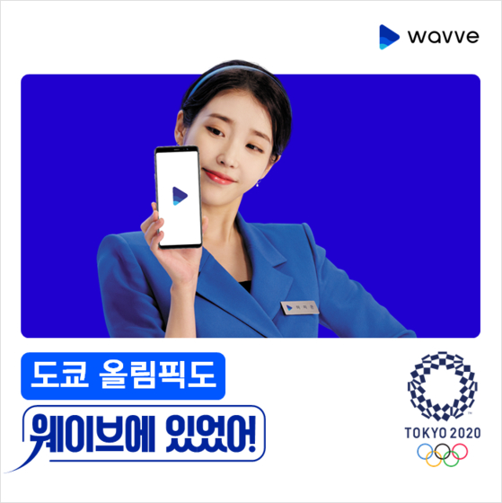 Over-the-top (OTT) online video platform Wavve will livestream the 2020 Tokyo Olympic Games along with Naver and Afreeca TV. [WAVVE]