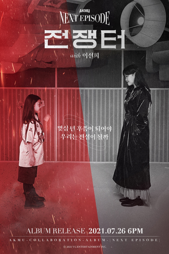 A teaser poster for AKMU's upcoming song ″Battleground″ [YG ENTERTAINMENT]