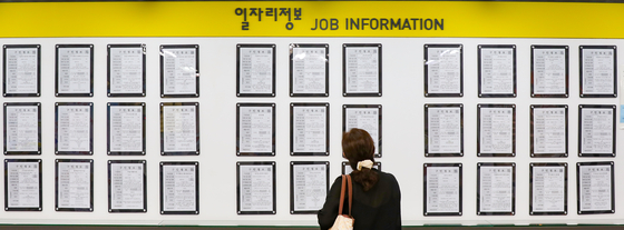 A person looks at a job bulletin board at an employment welfare center in Mapo District, western Seoul, on Monday. According to Statistics Korea, the number of people that have given up on searching for a job increased 8.57 percent on year in June to 583,000 people. [YONHAP]