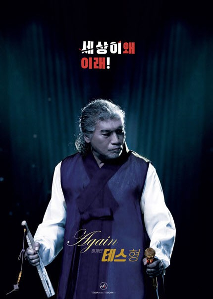 The poster for trot singer Na Hoon-a's upcoming Busan concert [ILGAN SPORTS]