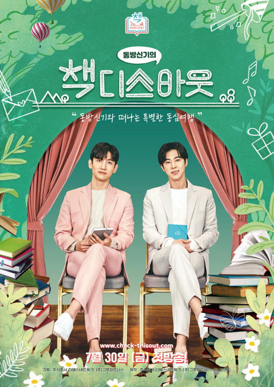 The poster of TVXQ's upcoming web program, ″Check This Out.″ [TS NETWORK, GROOOPARTNERS]