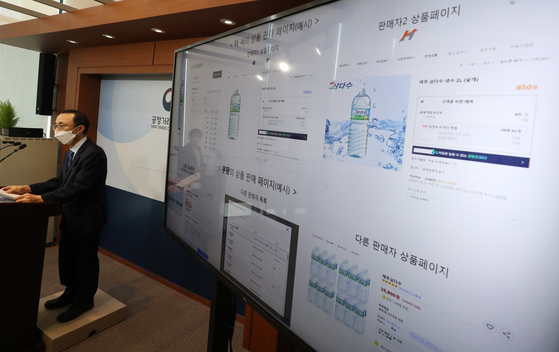 Hwang Yoon-hwan, Fair Trade Commission director on unfair contracts, explains Coupang's unfair Item Winner system at the agency's headquarters in Sejong on Wednesday. [YONHAP]