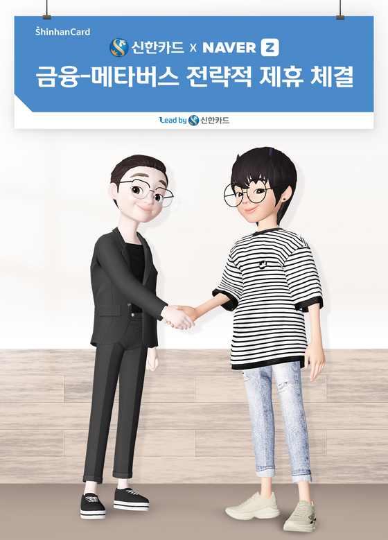 Avatars representing Shinhan Card CEO Lim Young-jin, left, and Naver Z CEO Kim Dae-wook pose for a photo on Wednesday after inking a partnership to create metaverse-related content and financial products targeting young customers. [SHINHAN CARD]