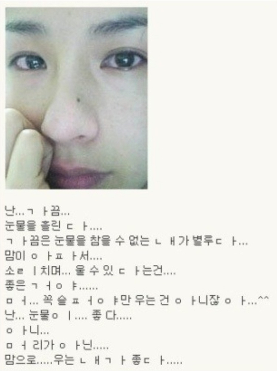 """In the days of Cyworld, posting somewhat pretentious selfies with cheesy captions was trendy. A prime example is Chaeyeon's now cult-classic """"tears selfie"""" in which she photographed herself crying and posted it with a cryptically philosophical caption. [SCREEN CAPTURE]"""