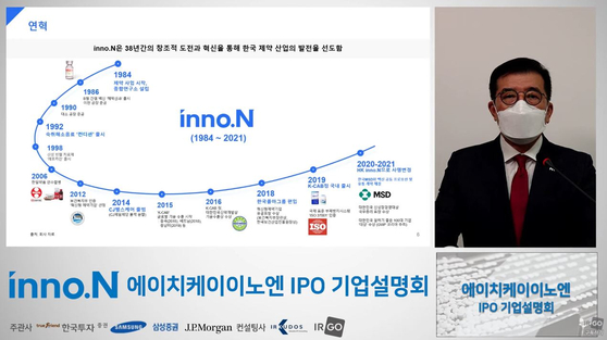 HK inno.N CEO Kang Seok-hee explains about the company's planned initial public offering during an online press conference held on Thursday. The company is expected to make its Kosdaq debut in early August. [HK INNO.N]