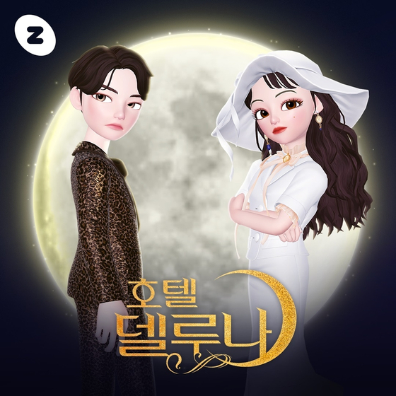"""Studio Dragon collaborated with Naver's metaverse app Zepeto to release 3-dimensional avatar characters, different costumes, and items related to its hit television series """"Hotel Del Luna."""" [ZEPETO]"""
