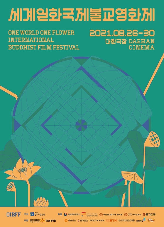 A poster for this year's One World One Flower International Buddhist Film Festival. [OIBFF]
