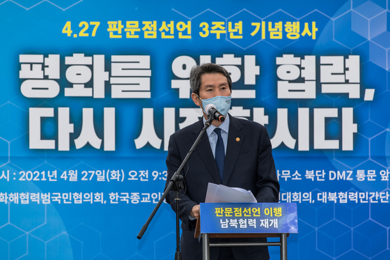 Unification Minister Lee In-young, a democracy activist during college days, makes a speech near the DMZ on April 26 to mark the third anniversary of the Panmunjom Declaration between President Moon Jae-in and North Korea leader Kim Jong-un. [JOINT PRESS CORPS]