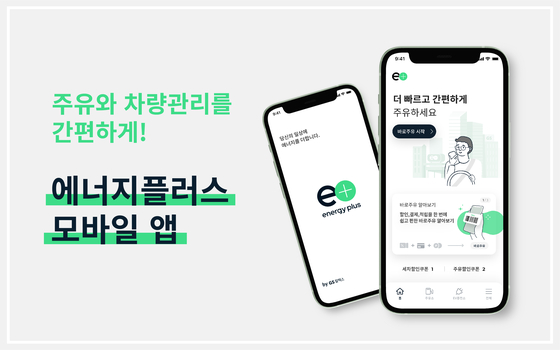 GS Caltex recently introduced an app called Energy Plus, which allows customers to input their preferences, such as type of gas, volume, and payment method before they visit gas stations. [GS CALTEX]