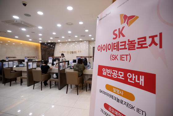 People subscribe to initial public offering shares of SK IE Technology at a sales office of Korea Investment & Securities, one of five brokerages managing the IPO, in Seoul in April. [YONHAP]