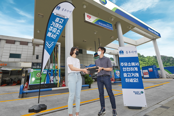 Hyundai Oilbank on July 5 started a secondhand trading service — Blue Market — that allows its app users to freely register secondhand products they would like to sell and trade them at its 352 gas stations across the country. [HYUNDAI OILBANK]