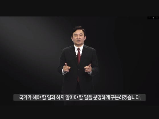 Jeju Gov. Won Hee-ryong declares his presidential bid Sunday on his YouTube channel. [SCREEN CAPTURE]