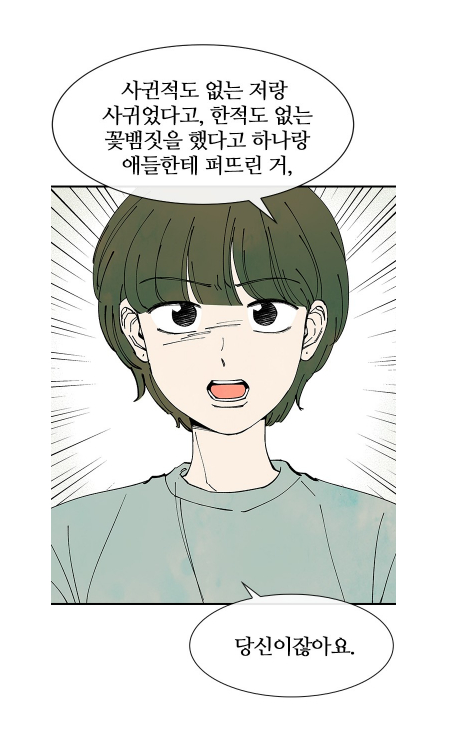 In episode 30, Gyeong finally stands up to her former art teacher and confronts him about his problematic behavior toward her. [SCREEN CAPTURE]