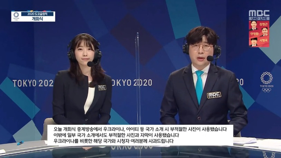 MBC issued an apology in Korean at the end of the opening ceremony. It reads, ″We used inappropriate images and captions to introduce some countries including Ukraine and Haiti. We apologize to those countries including Ukraine and our viewers.″ [MBC TV CAPTURE]