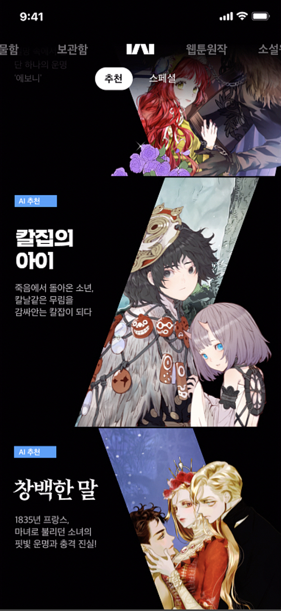 Kakao Entertainment's new Kakao Webtoon app shows the thumbnail images of popular webtoons in different shapes and sizes as well as moving images, in contrast to the square-shaped thumbnails used on conventional platforms. [KAKAO ENTERTAINMENT]