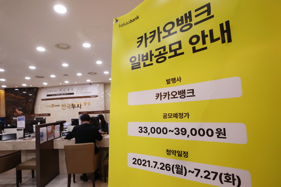 Customers consult at counters to subscribe to KakaoBank's initial public offering Tuesday at an office of Korea Investment & Securities in Seoul. The two-day public subscription period ended on Tuesday. [YONHAP]