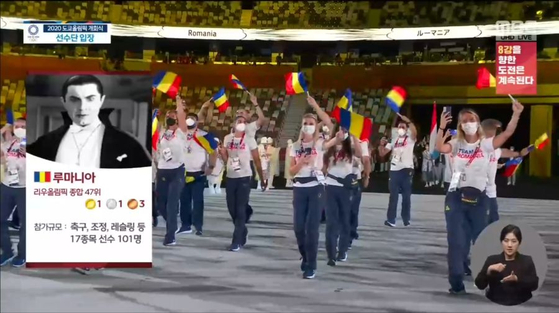 """Major Korean broadcaster MBC is under fire for """"representing"""" each country with stereotypical images during Friday's Tokyo Olympics opening ceremony. Romania was represented by a photo of Count Dracula from Irish author Bram Stoker's 1897 novel. [SCREEN CAPTURE]"""