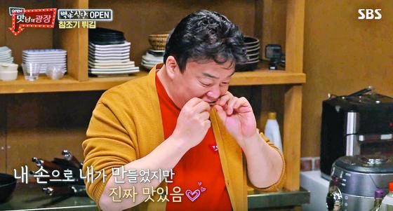 SBS's ″Delicious Rendezvous″ [SCREEN CAPTURE]