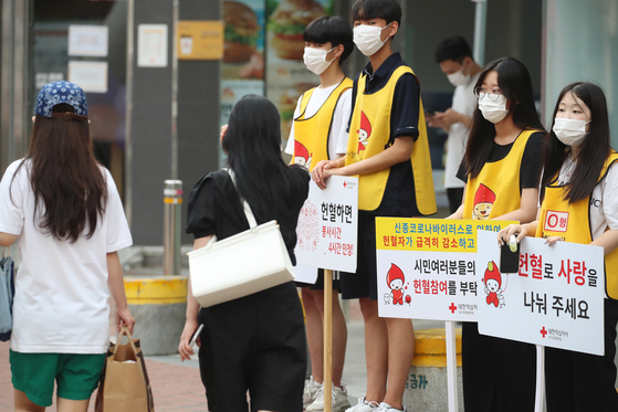 High school students stage a campaign on a street in Daegu on Thursday to encourage people to donate blood. Blood banks across the nation are facing a severe shortage of blood reserves due to the Covid-19 pandemic. [NEWS1]