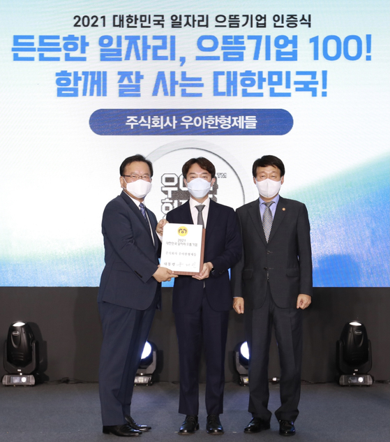 """From left, Prime Minister Kim Boo-kyum, Woowa Brothers CEO Kim Bom-jun and Employment and Labor Minister An Kyung-duk pose for a photo at the """"Korea's Top 100 Companies in Job Creation 2021"""" ceremony."""