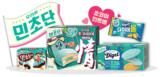 Four Orion snacks featuring mint chocolate flavor [ORION]