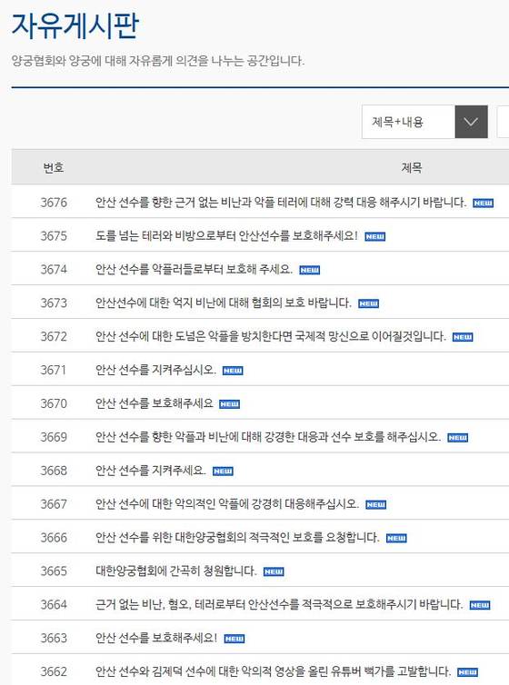 As of Thursday morning, over 300 requests have been posted on the Korea Archery Association's website to protect An from hate comments and not force her to apologize for anything. [SCREEN CAPTURE]