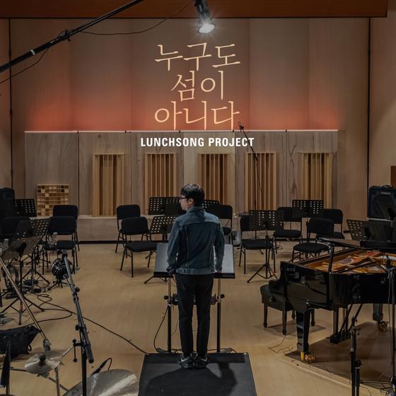 The poster for singer-songwriter Kwon Tae-eun's album ″No Man Is An Island″ [KWON HYUK-JAE]