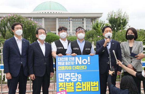 """Opposition People Power Party (PPP) floor leader Kim Gi-hyeon, second from right, on Monday protests with members of a conservative KBS union the passage of a revision of the Arbitration Act outlining punitive damages for media organizations for """"fake news."""" [LIM HYUN-DONG]"""