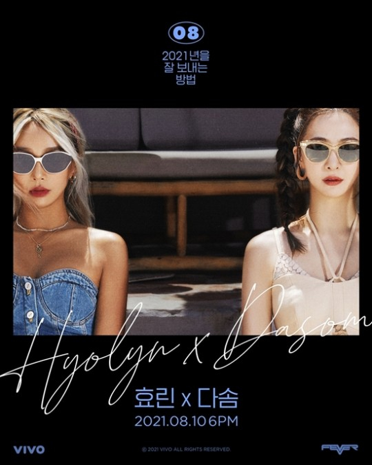 A poster for the upcoming collaboration between Hyolyn and Dasom, former members of girl group Sistar [ILGAN SPORTS]