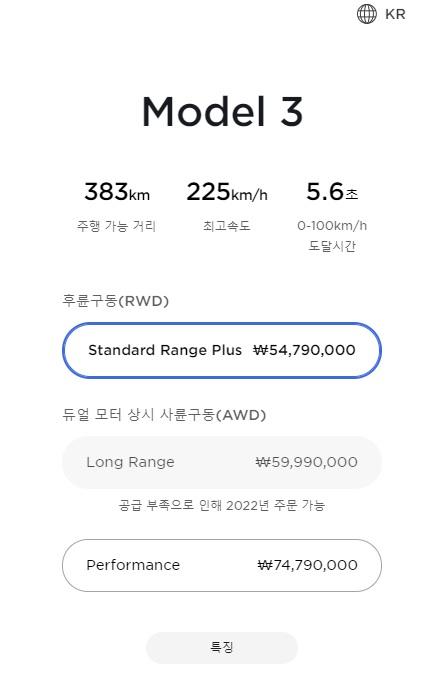 Tesla's Model 3 Long Range unavailable for order on Tesla Korea's website. [SCREENCAPTURE]