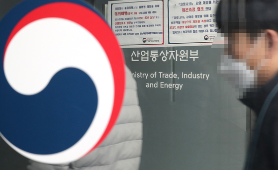 The Ministry of Trade, Industry and Energy office in Sejong. The government has decided to expand the ministry's energy department including a new energy vice minister to bolster its pledg of carbon neutrality by 2050. [YONHAP]