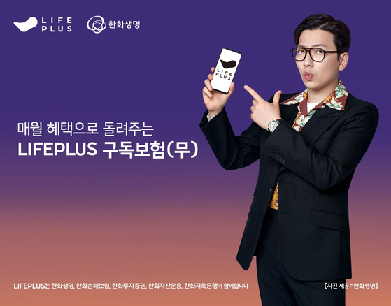 A poster promotes the subscription service offered by Hanwha Life with GS Retail and Emart. [HANWHA LIFE]