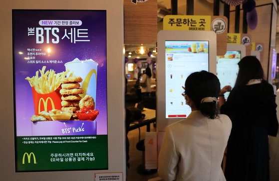 Customers order food from a kiosk at a McDonald's store in Gangnam, southern Seoul, on May 27. [NEWS1]