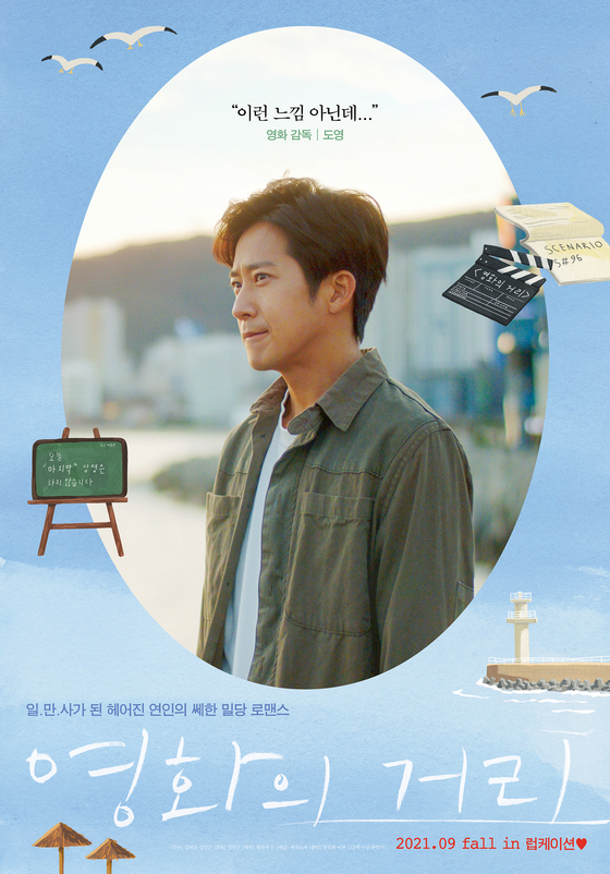 The movie poster of ″Street of Movies,″ in which Lee Wan plays one of the lead characters [NOON]