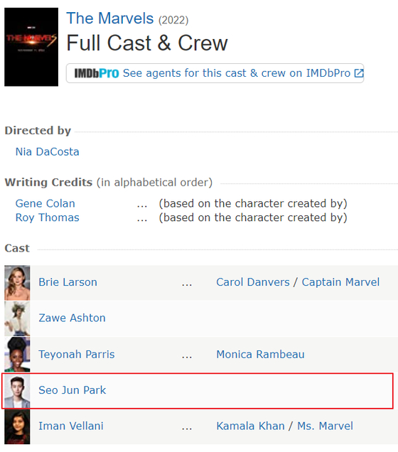 """Park is listed as a cast member of """"The Marvels"""" (2022) on film database IMDb. [SCREEN CAPTURE]"""