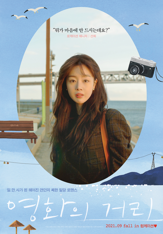 The movie poster for ″Street of Movies,″ in which Han Sun-hwa plays one of the lead characters [NOON]