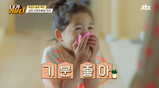 "Jo's daughter on ""Brave Solo Parenting: I Raise"" [JTBC]"