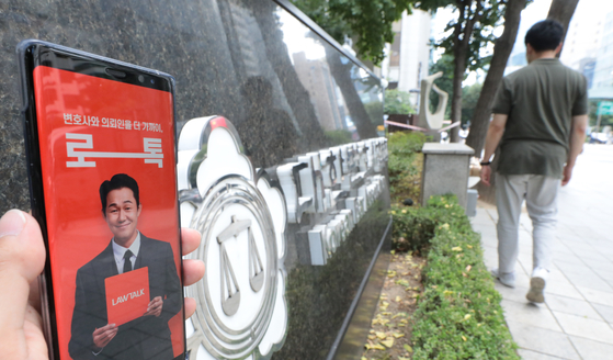 A revision to the Attorney-at-Law Act proposed by the Korean Bar Association went into effect on Thursday that prohibits lawyers from using the LawTalk mobile app. LawTalk matches clients with lawyers through a brokerage service and promises relatively cheaper fees.[NEWS1]