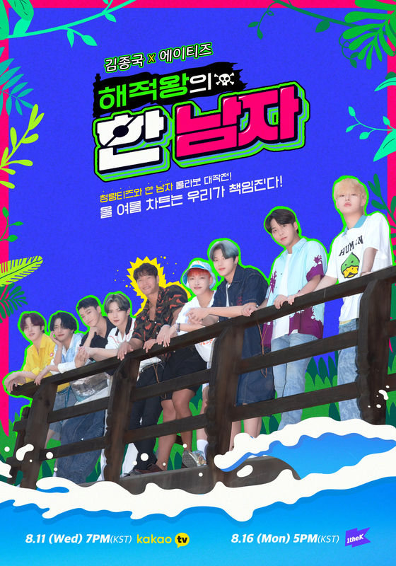 The teaser poster for Ateez and Kim Jong-guk's new variety show ″The Man of the Pirate King″ [1THEK]