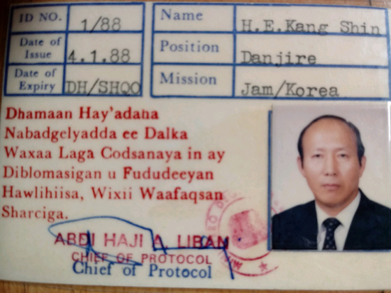 Kang's diplomatic ID issued by the Somali government in 1988. [KANG SHIN-SUNG]