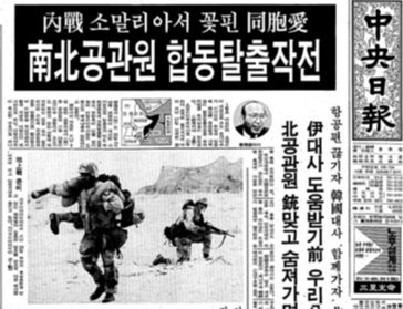 The report on Kang's escape from Somalia in January 1991 in the JoongAng Ilbo. [JOONGANG ILBO]