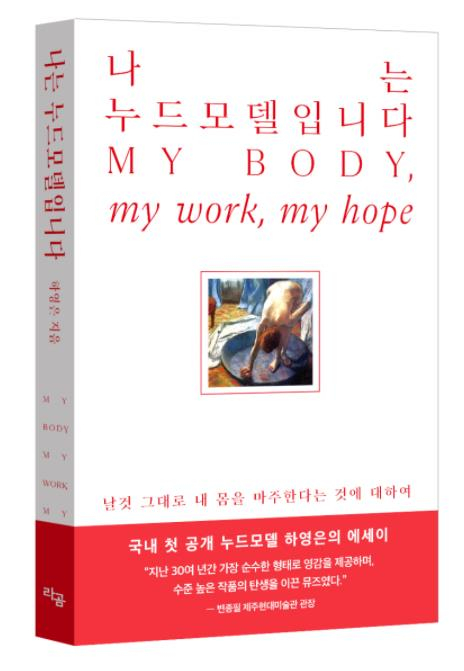 Ha's first book, ″I Am A Nude Model,″ was published this year. [KOREA NUDE MODEL ASSOCIATION]