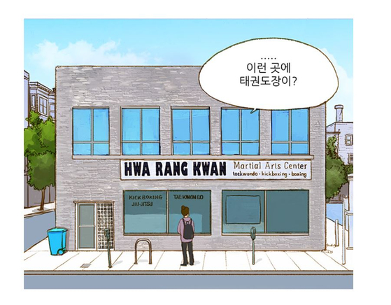 A scene in the webtoon where Hwa Rang Kwan in San Francisco is introduced for the first time. [NAVER WEBTOON]