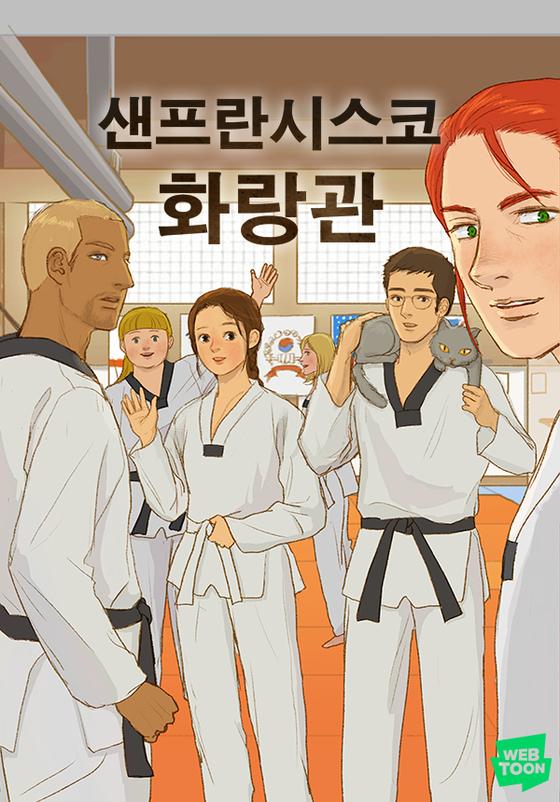 """The cover of webtoonist Dolbae's debut work """"San Francisco Hwa Rang Kwan""""  [NAVER WEBTOON]"""
