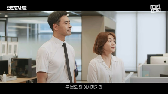 Actors Han Chang-hyun, left, and Jin Ah-jin play a father and daughter who must compete against one another for one full-time job. [JTBC STUDIO LULULALA]