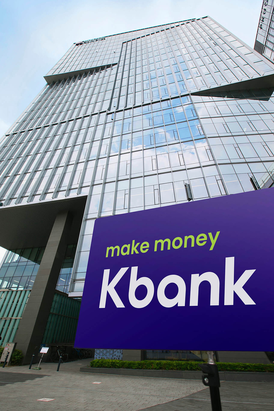 """K bank's new corporate identity and logo is shown in front of the company's headquarters in Euljiro, central Seoul. The new slogan is """"make money"""" and the colors of the company logo have changed from red and black to navy and lime green. [YONHAP]"""