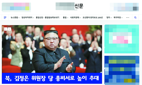 A screenshot of the homepage of the media outlet run by Son, featuring an article praising Kim Jong-un. Son is accused of violating the National Security Act along with three other suspects. [SCREEN CAPTURE]